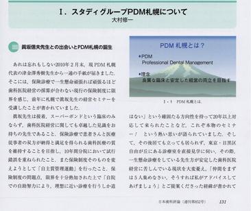 日本歯科評論2013年10月号記事