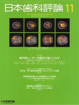 日本歯科評論11月号表紙