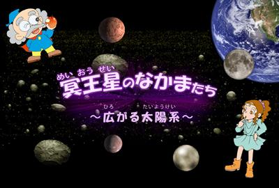 冥王星のなかまたちv6_pop