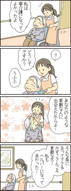新吉じいちゃん25