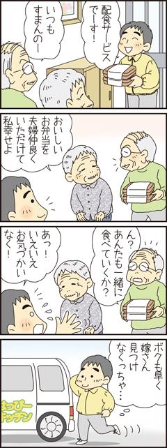 新吉じいちゃん24