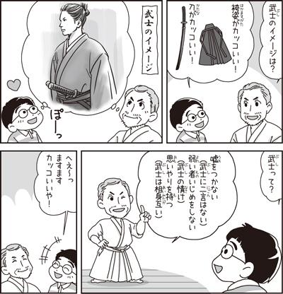 bushi4koma12.jpg