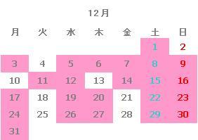 出勤日カレンダー12月 ネイルサロンマジーク池袋店 店長 鈴木雅子 ネイルデザインブログ