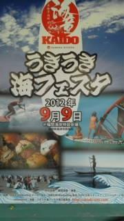 9月9<strong>強調文</strong>日(日)うきうき海フェスタ