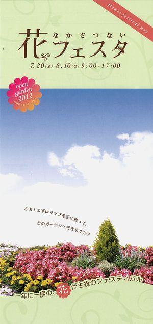 花フェスタマップ表紙