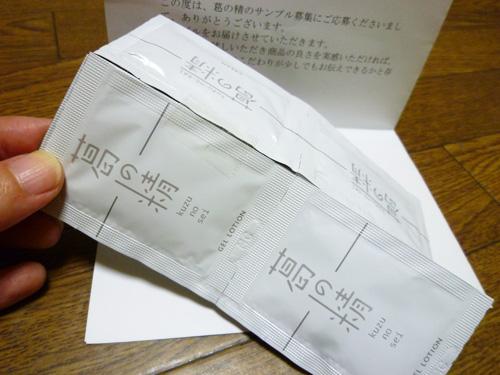 kuzu-02.jpg