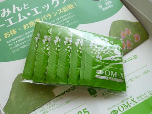 omx-02.jpg