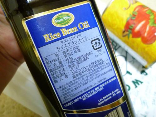 riceoil-02.jpg