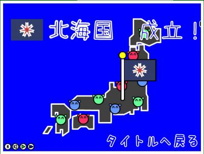 北海道帝国