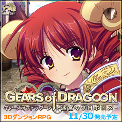 『GEARS of DRAGOON』応援中!