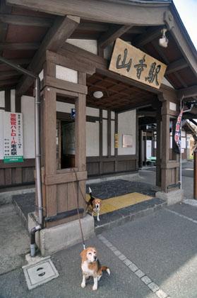 208山寺駅