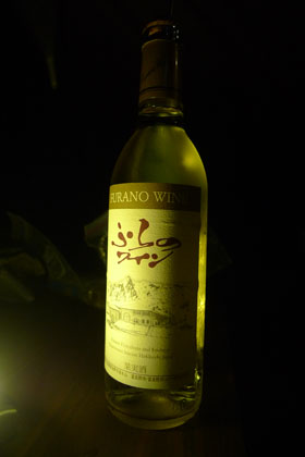 113ふらのワイン