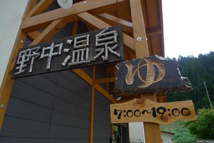 403野中温泉