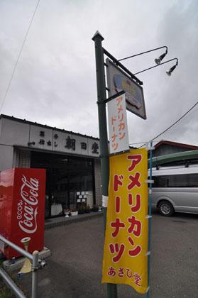 506朝日堂外観