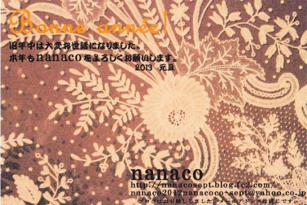 nanaco2013_nenga_20130104205522.jpg