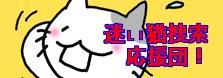 迷い猫捜索応援団(仮)
