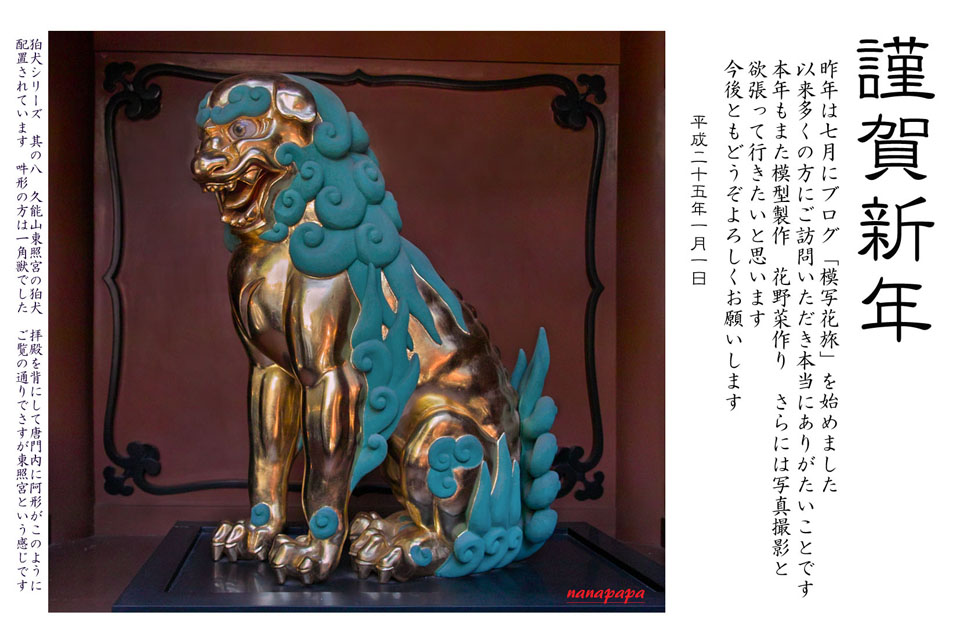 2013年 ブログ用賀状 狛犬久能山東照宮 960×640