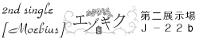 moebius_banner_mini.jpg