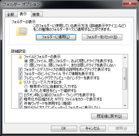 隠しファイルを表示させます。