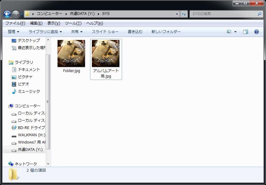 Folder.jpgにリネームします。