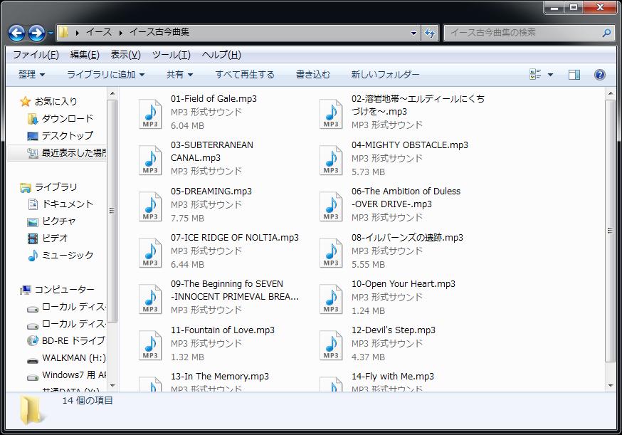 mp3ファイルを用意します。