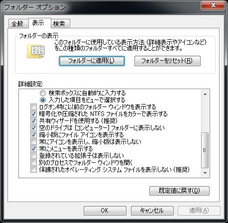 システムファイルを表示させます。