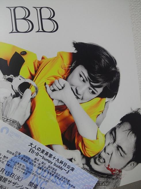 20120515BB.jpg