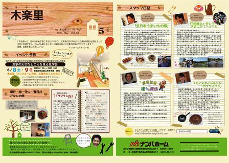 木楽里2013,5_01-1