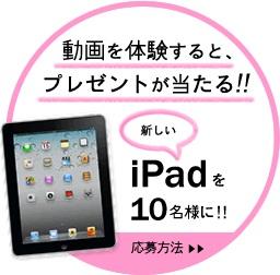 120614_iPad