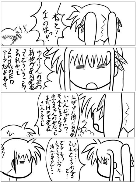 なの4コマ4.3