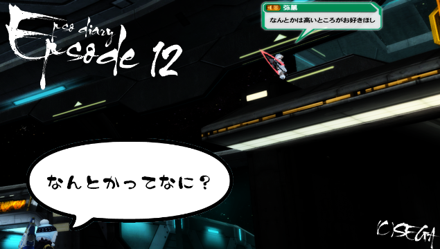 pso20121214_132424_028.png