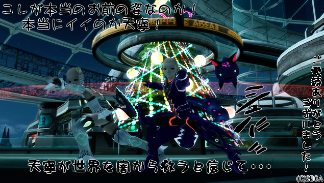 pso20121221_235412_073.png