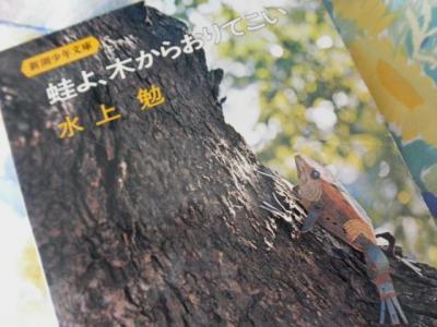 kaeruyo1.jpg