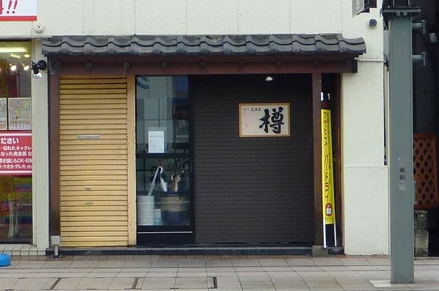 Taru_4.jpg