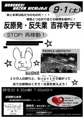 20120901吉祥寺デモビラ