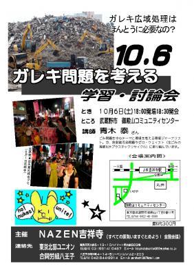 20121006がれき問題学習会ビラ[1]