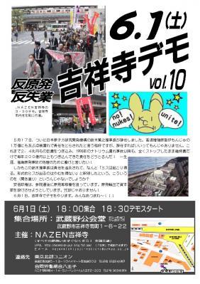20130601吉祥寺デモビラ1