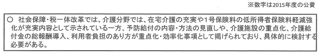 釈迦保証・税一体化③-1
