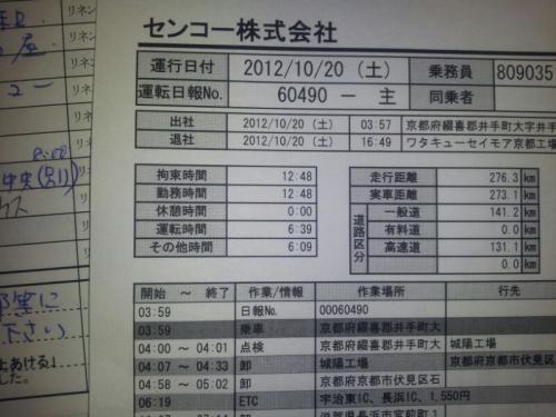 IMG_2012102140130_convert_20121023172039.jpg