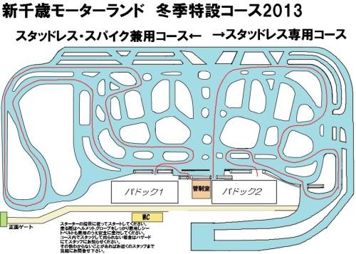 2013スノー走行会コース図