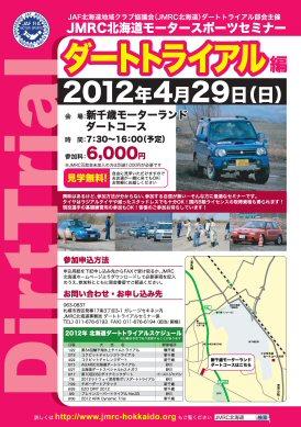 dt_2012_04_29_seminar_flyer_thum.jpg