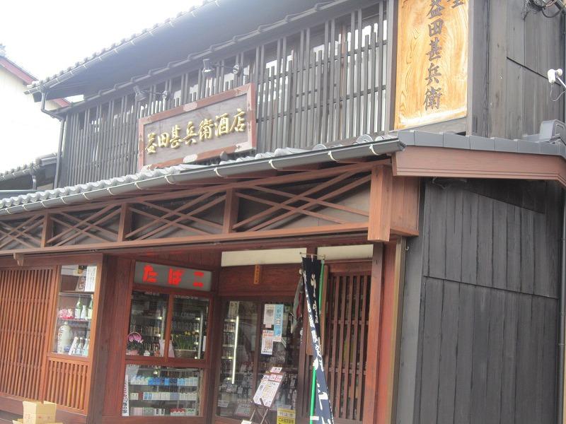 益田甚兵衛酒店
