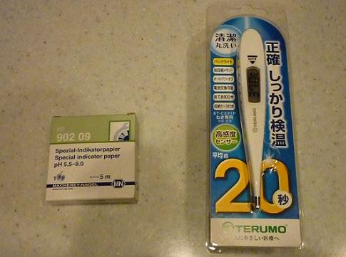 上の写真左と、下の写真2枚は、 以下の記事で紹介したph試験紙です。 →2012/11/24 『部屋を、膀胱炎の父猫仕様に(゜(エ)゜)』