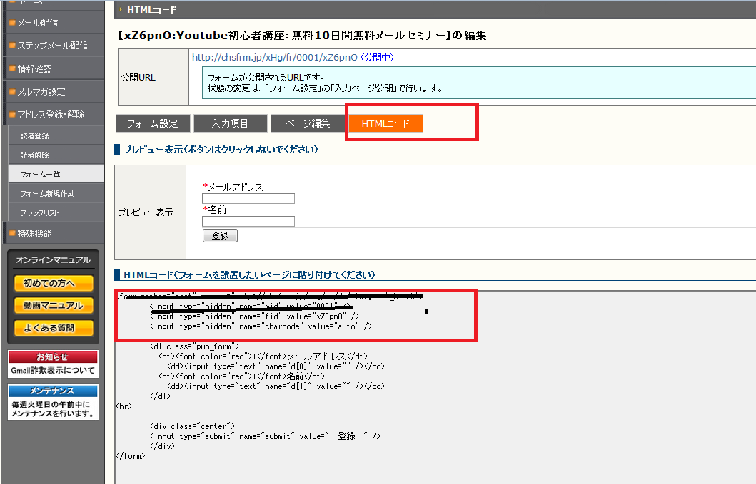 SnapCrab_E@M HTMLコード - Mozilla Firefox_2014-12-9_23-4-45_No-00