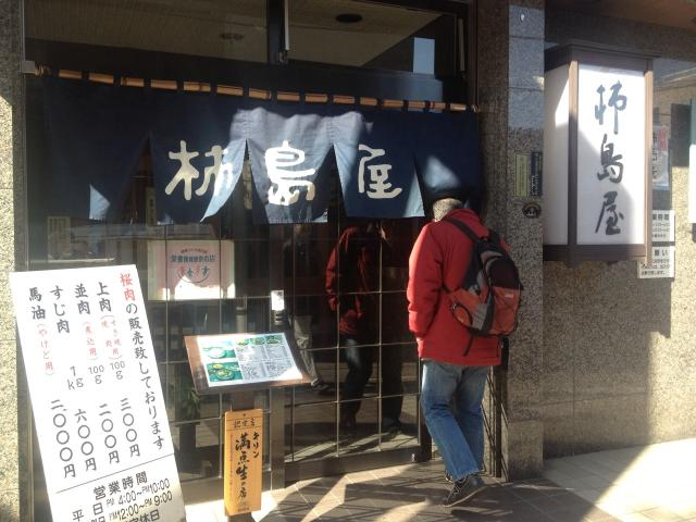 柿島屋玄関