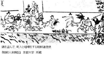 鶏を盗んで町人と喧嘩する朝鮮使節