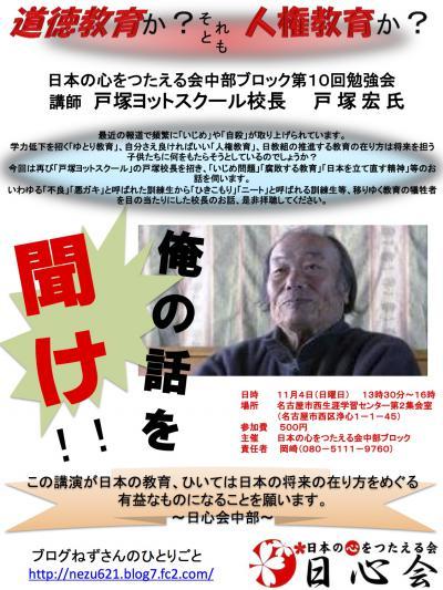 20121104戸塚ヨット