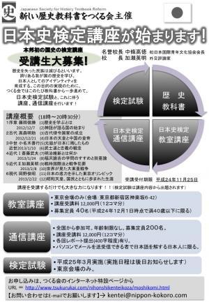 日本史検定広告-1