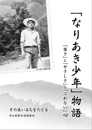 なりあき少年物語 2012-11-22