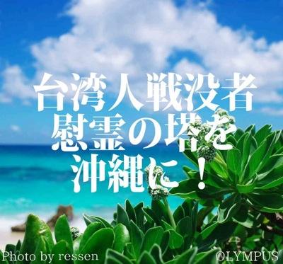 台湾人戦没者慰霊の塔を沖縄に!